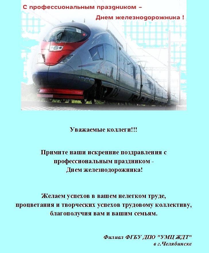 Поздравление железнодорожнику с профессиональным праздником 27