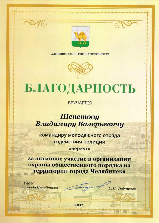 Челябинский институт УрГУПС